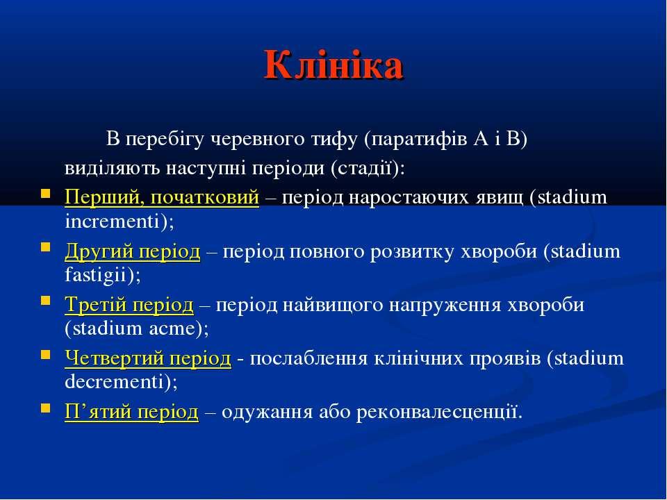 Клініка В перебігу черевного тифу (паратифів А і В) виділяють наступні період...