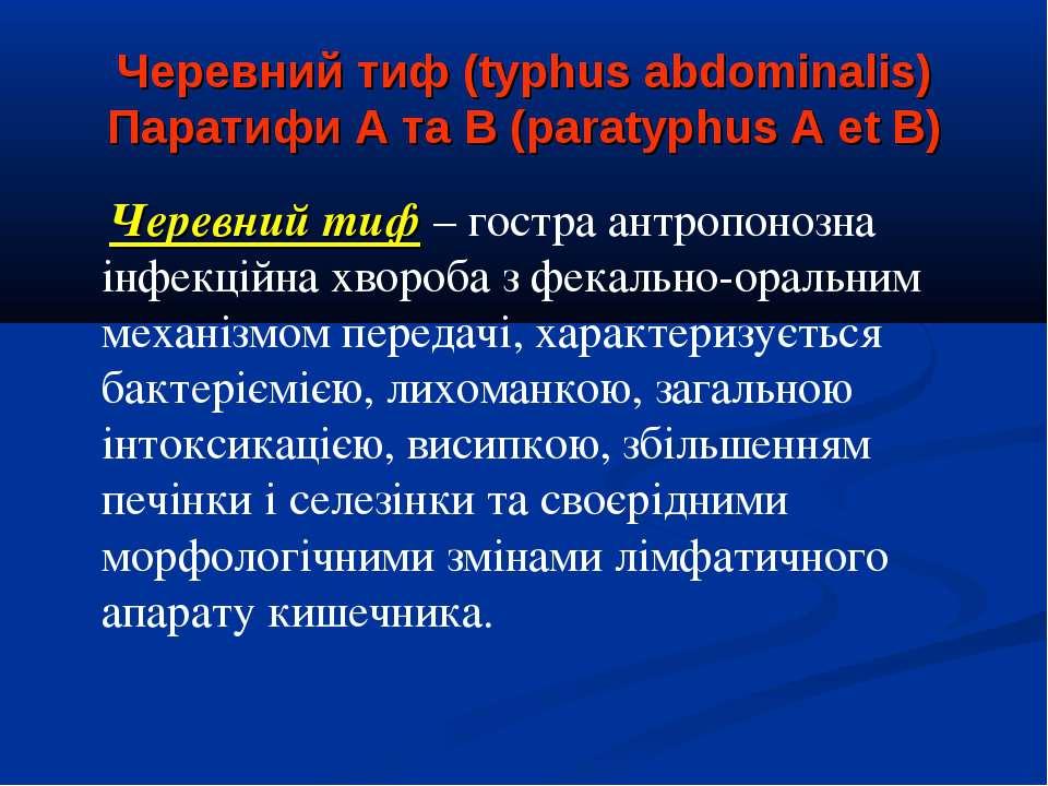 Черевний тиф (typhus abdominalis) Паратифи А та В (paratyphus A et B) Черевни...