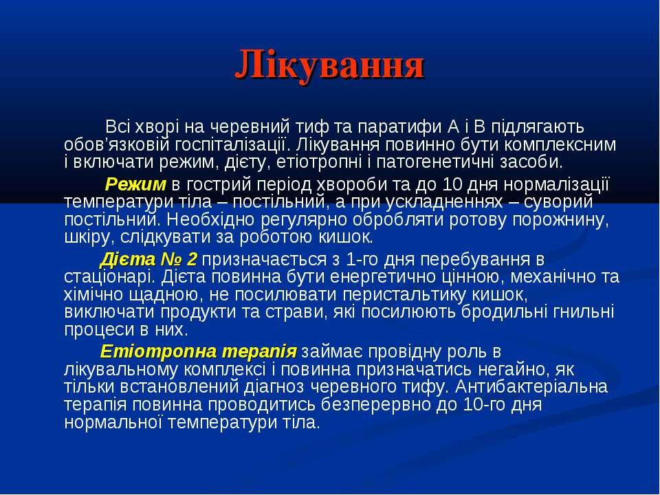 Лікування Всі хворі на черевний тиф та паратифи А і В підлягають обов'язковій...