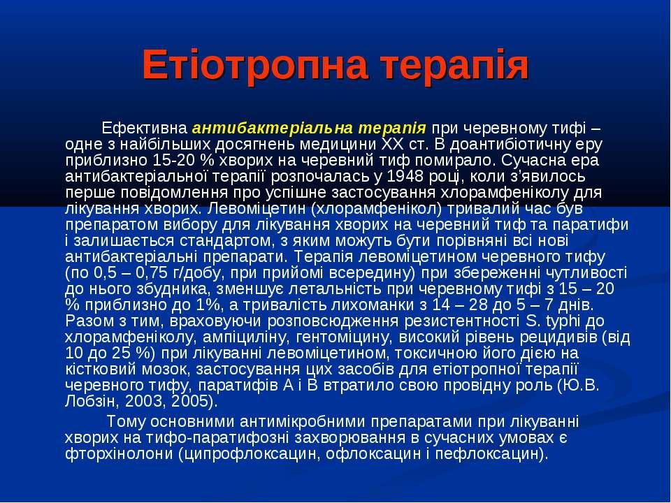 Етіотропна терапія Ефективна антибактеріальна терапія при черевному тифі – од...