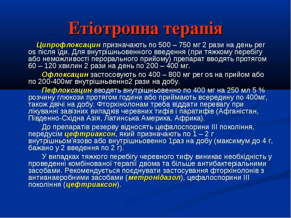 Етіотропна терапія Ципрофлоксацин призначають по 500 – 750 мг 2 рази на день ...