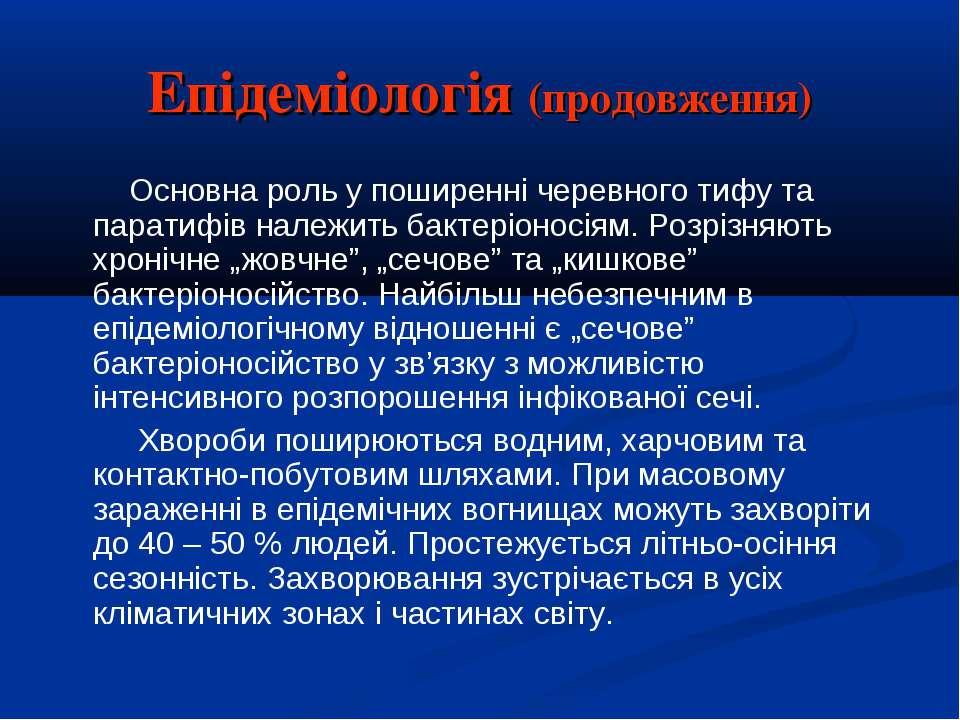 Епідеміологія (продовження) Основна роль у поширенні черевного тифу та парати...