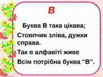 В Буква В така цікава; Стовпчик зліва, дужки справа. Так в алфавіті живе Всім...