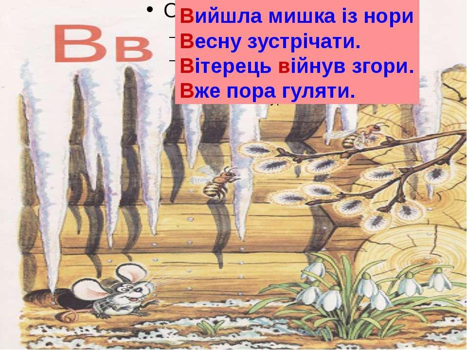 Вийшла мишка із нори Весну зустрічати. Вітерець війнув згори. Вже пора гуляти.
