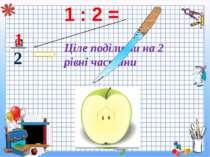 1 : 2 = 1 2 Ціле поділити на 2 рівні частини