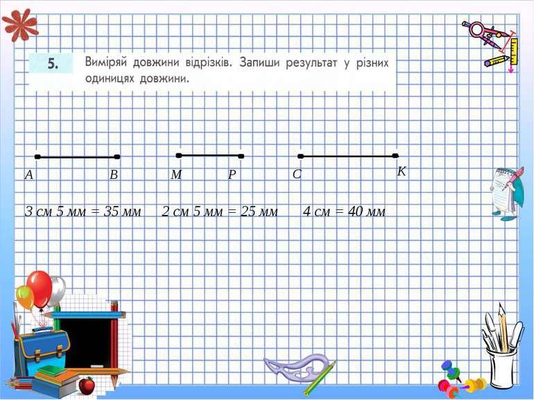 В А К С М Р 2 см 5 мм = 25 мм 3 см 5 мм = 35 мм 4 см = 40 мм