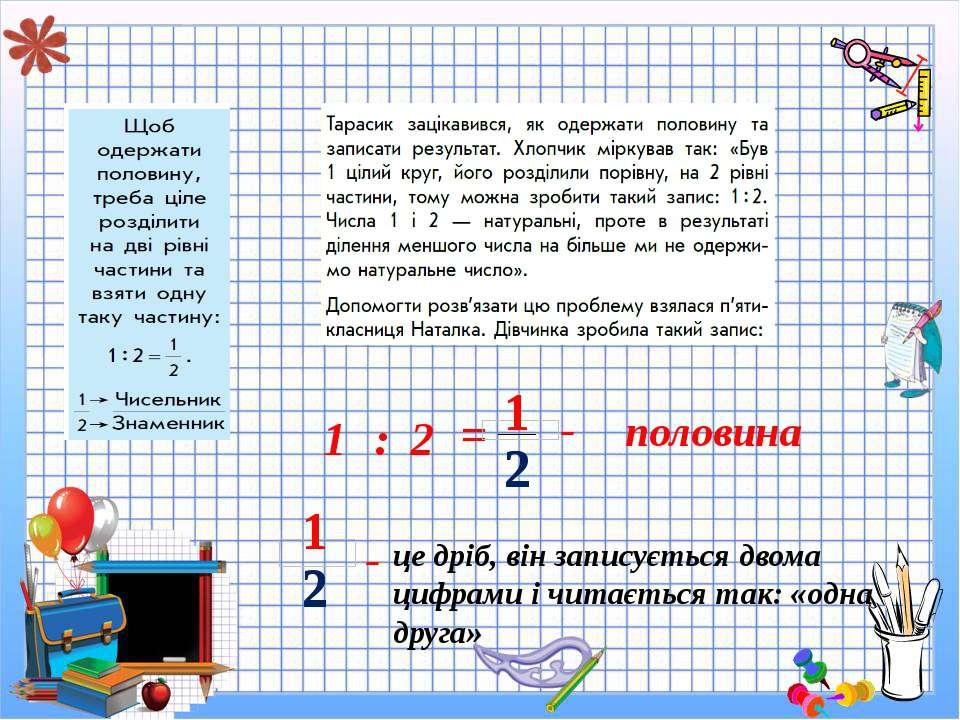 1 2 : = - 1 2 1 2 половина 1 2 1 2 - це дріб, він записується двома цифрами і...