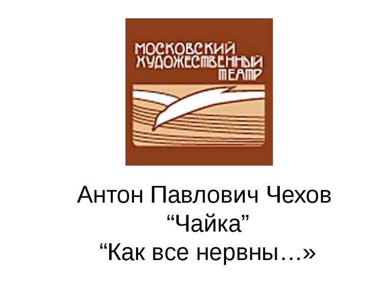 """Антон Павлович Чехов """"Чайка"""" """"Как все нервны…»"""