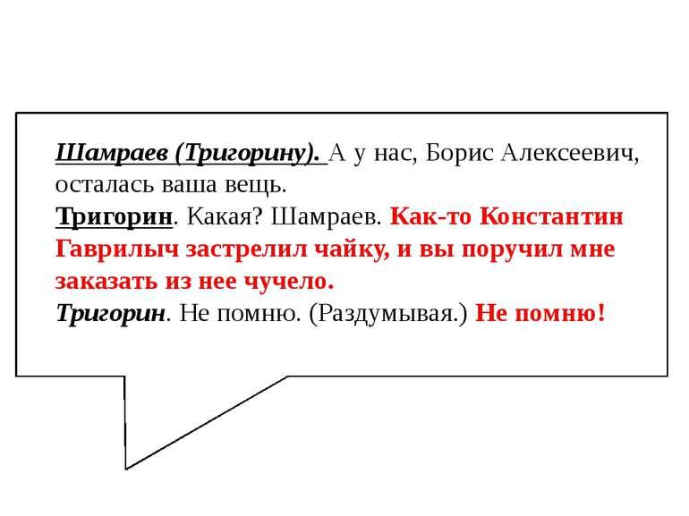 Шамраев (Тригорину). А у нас, Борис Алексеевич, осталась ваша вещь. Тригорин....