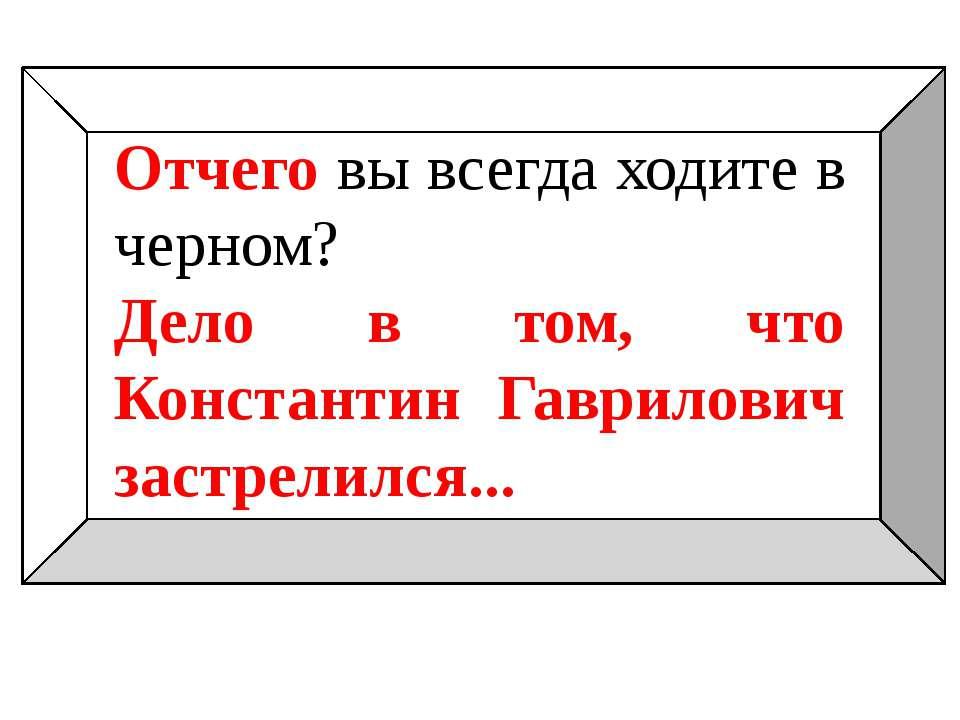 Отчего вы всегда ходите в черном? Дело в том, что Константин Гаврилович застр...