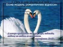 Божа модель романтичних відносин