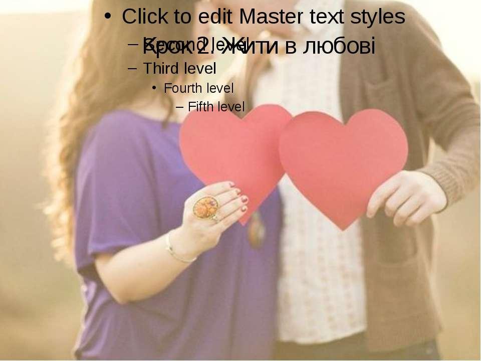 Крок 2. Жити в любові