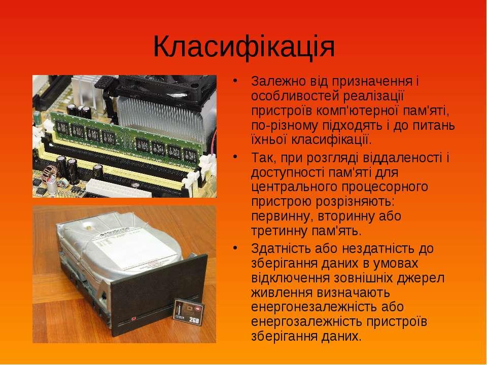 Класифікація Залежно від призначення і особливостей реалізації пристроїв комп...