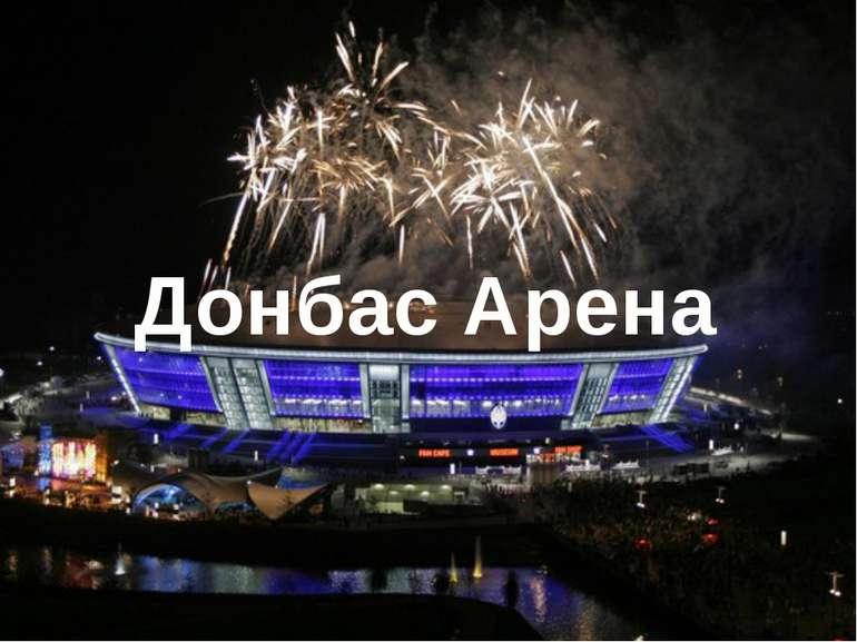 Донбас Арена