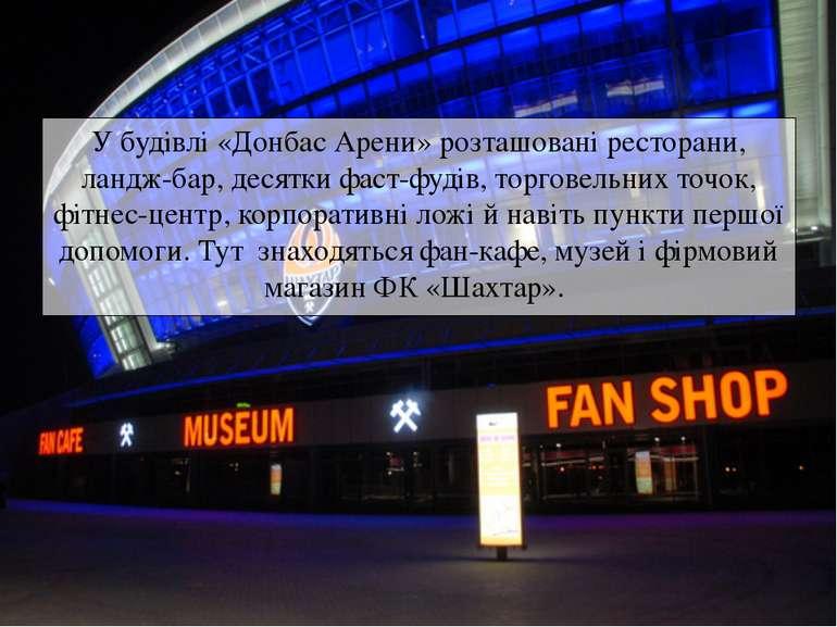 У будівлі «Донбас Арени» розташовані ресторани, ландж-бар, десятки фаст-фудів...