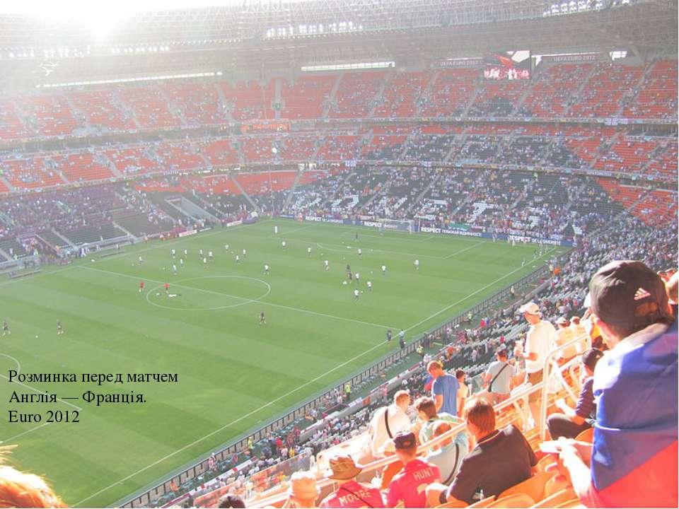 Розминка перед матчем Англія— Франція. Euro 2012
