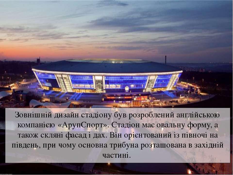 Зовнішній дизайн стадіону був розроблений англійською компанією «АрупСпорт». ...