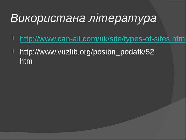 Використана література http://www.can-all.com/uk/site/types-of-sites.html htt...