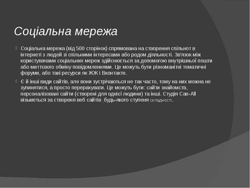 Соціальна мережа Соціальна мережа (від 500 сторінок) спрямована на створення ...