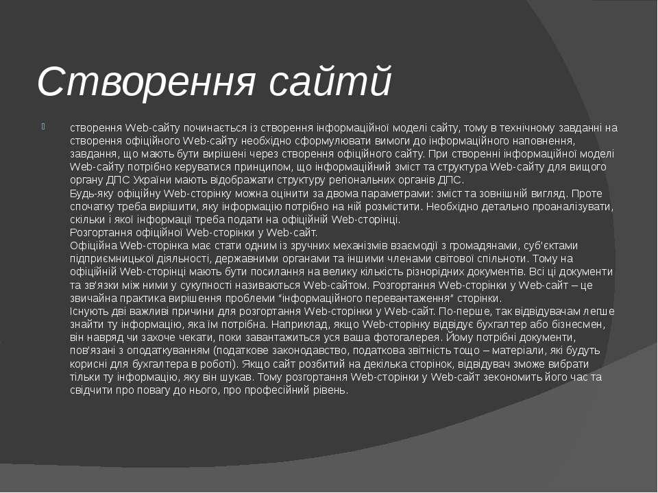 Створення сайтй створення Web-сайту починається із створення інформаційної мо...