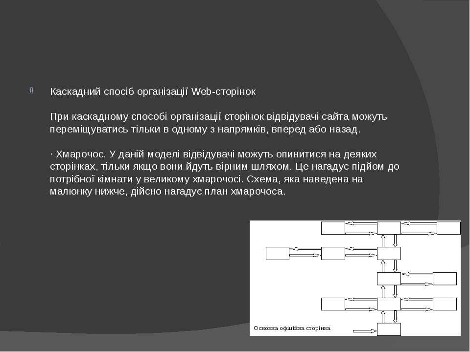 Каскадний спосіб організації Web-сторінок При каскадному способі організації ...