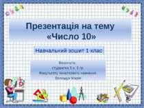 Презентація на тему «Число 10» Виконала: студентка 5 к. 3 гр. Факультету поча...