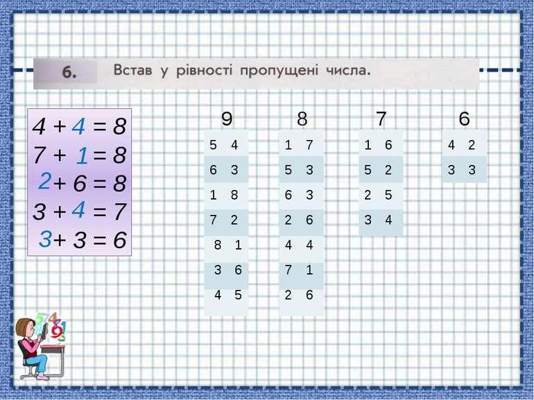 5 + = 9 + 3 = 9 1 + = 9 + 2 = 9 1 + = 7 4 6 8 7 6 8 + = 9 + 6 = 9 4 + = 9 1 +...