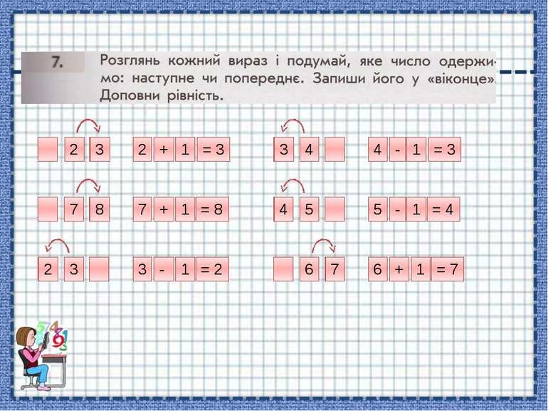 2 2 1 = 3 3 4 4 - = 3 3 7 7 + = 8 8 5 5 - = 4 4 3 3 - = 2 2 6 6 + = 7 7 + 1 1...