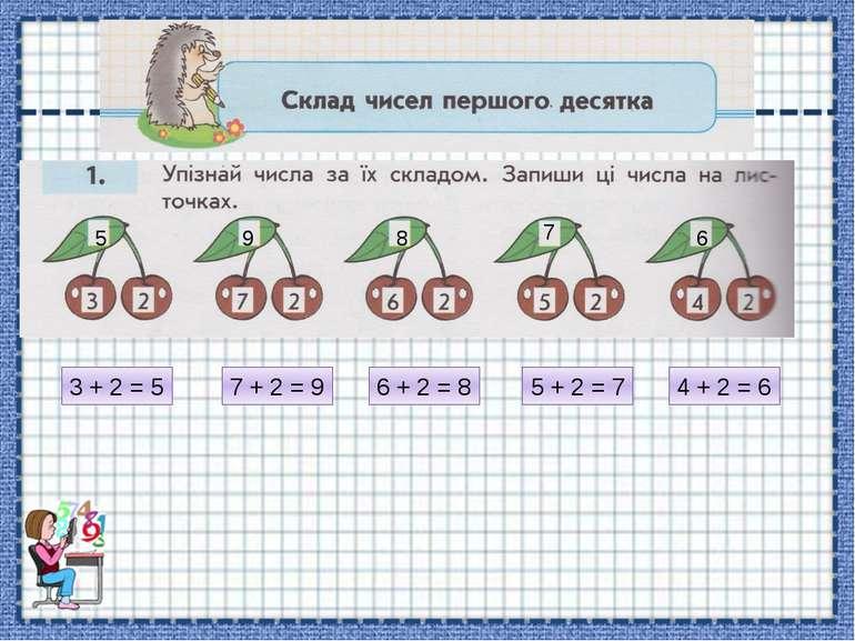 3 + 2 = 5 7 + 2 = 9 6 + 2 = 8 5 + 2 = 7 4 + 2 = 6 5 9 8 7 6