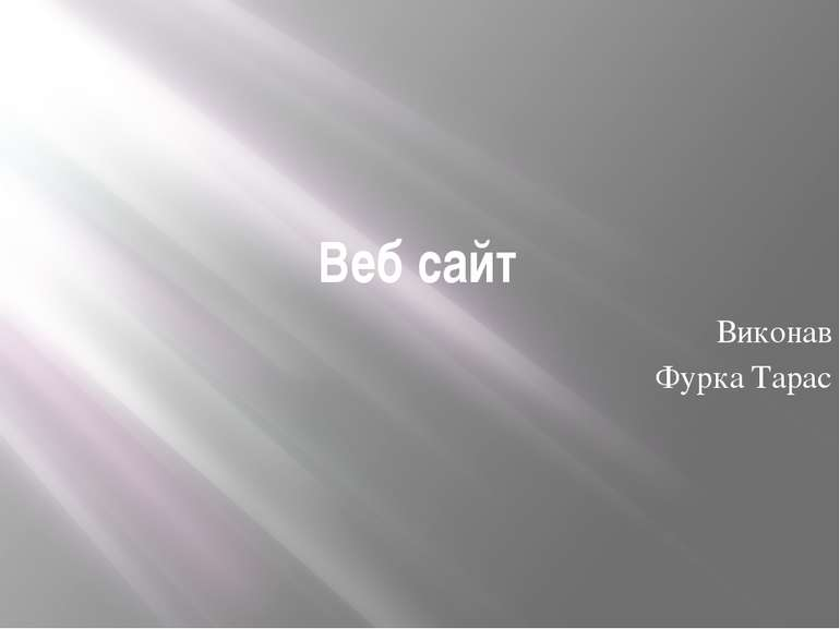 Веб сайт Виконав Фурка Тарас