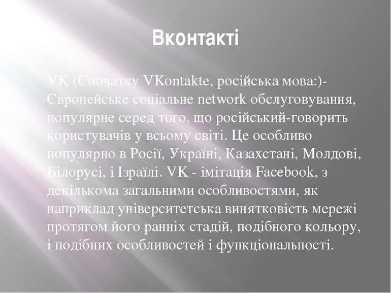 Вконтакті VK (Спочатку VKontakte, російська мова:)- Європейське соціальне net...