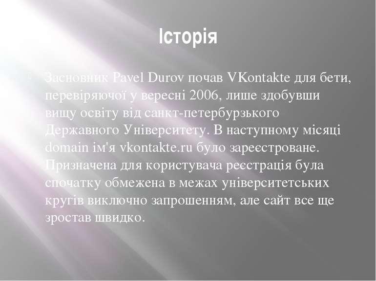 Історія Засновник Pavel Durov почав VKontakte для бети, перевіряючої у вересн...