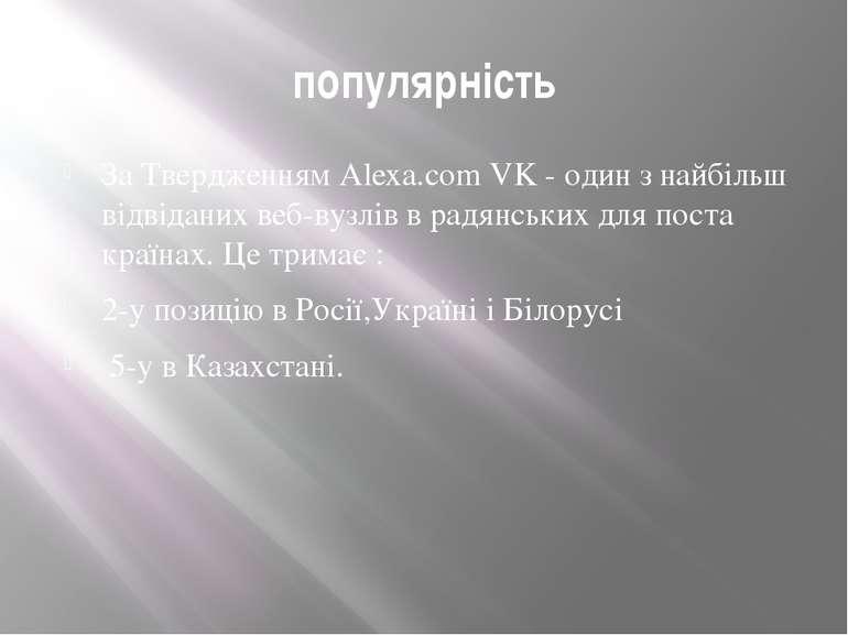 популярність За Твердженням Alexa.com VK - один з найбільш відвіданих веб-вуз...