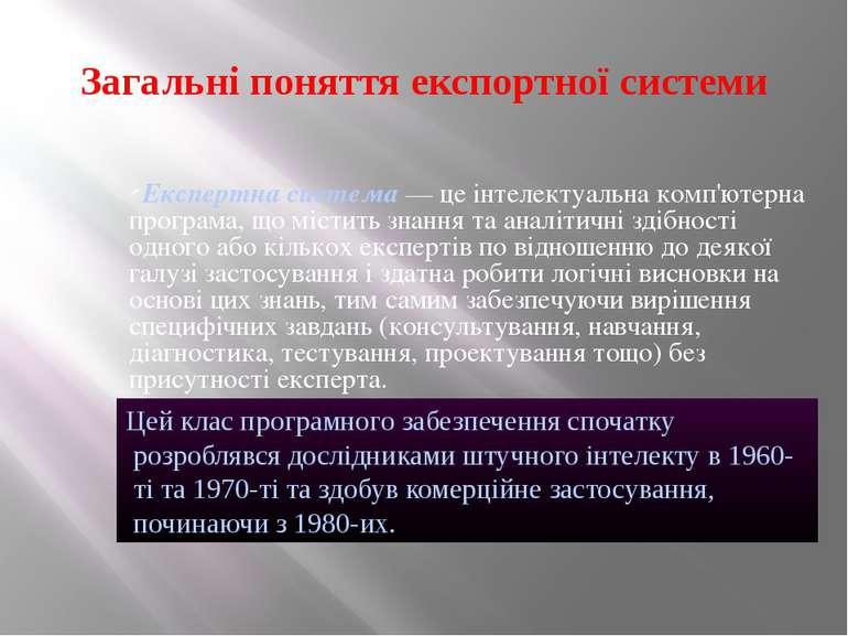 Загальні поняття експортної системи Експертна система— це інтелектуальна ком...