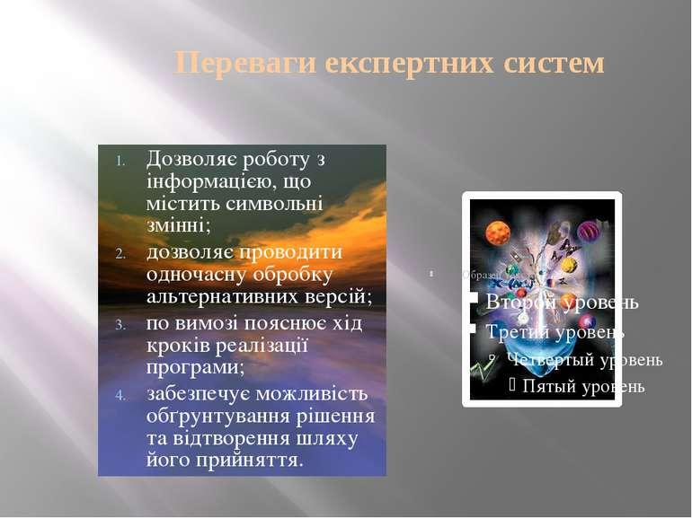 Переваги експертних систем Дозволяє роботу з інформацією, що містить символьн...