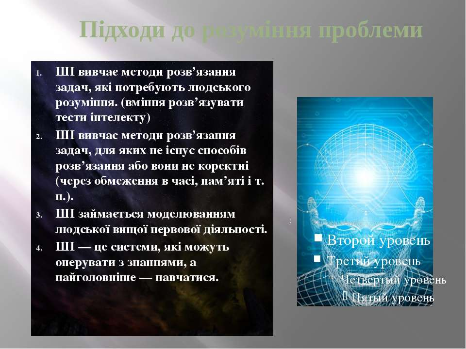 Підходи до розуміння проблеми ШІ вивчає методи розв'язання задач, які потребу...