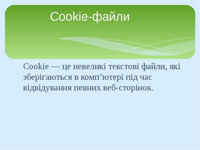 Cookie— це невеликі текстові файли, які зберігаються в комп'ютері під час ві...