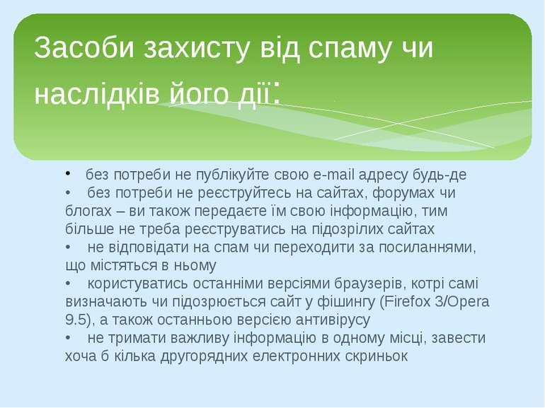 без потреби не публікуйте свою e-mail адресу будь-де • без потреби не реєстру...