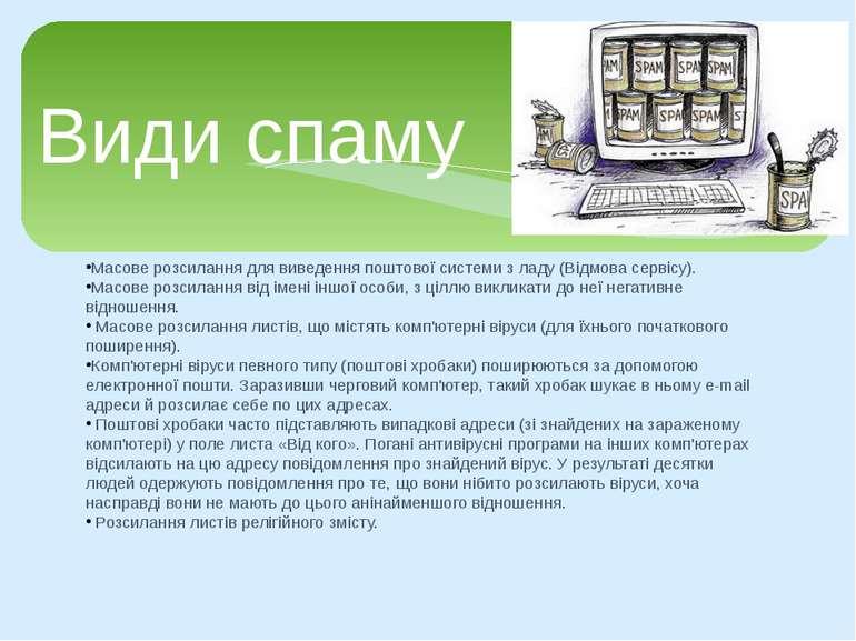 Масове розсилання для виведення поштової системи з ладу (Відмова сервісу). Ма...