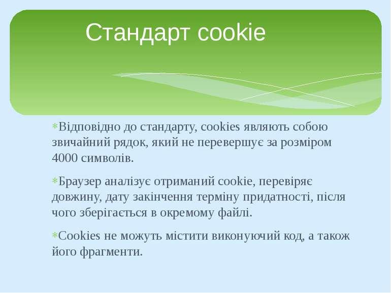 Відповідно до стандарту, cookies являють собою звичайний рядок, який не перев...