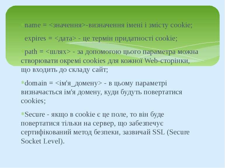 name = -визначення імені і змісту cookie; expires = - це термін придатності c...