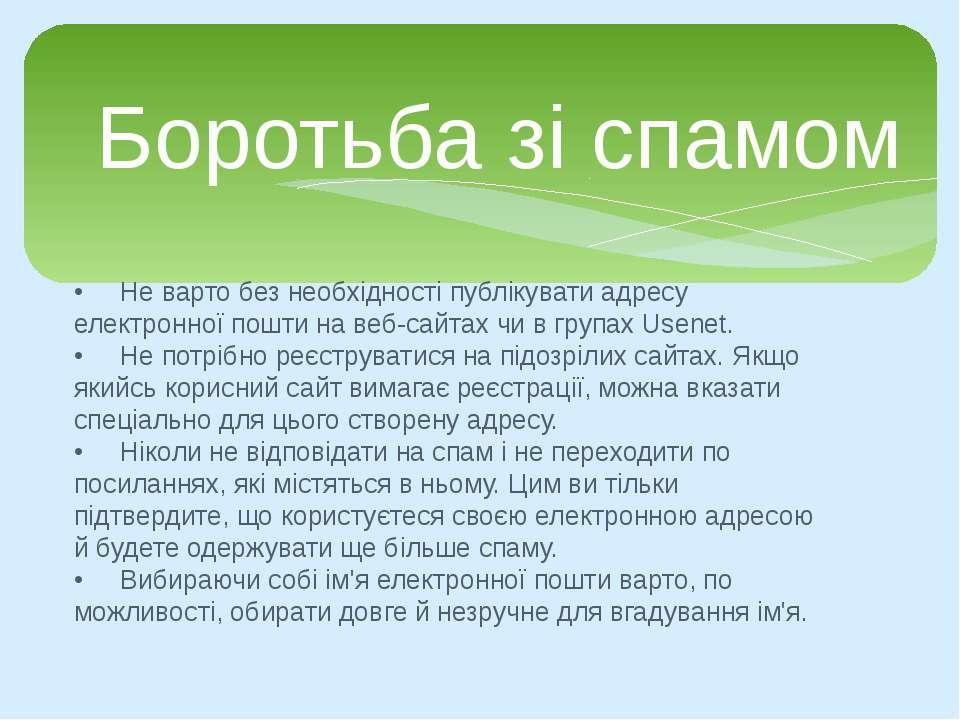 • Не варто без необхідності публікувати адресу електронної пошти на веб-сайта...