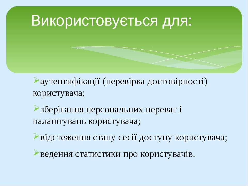 аутентифікації (перевірка достовірності) користувача; зберігання персональних...