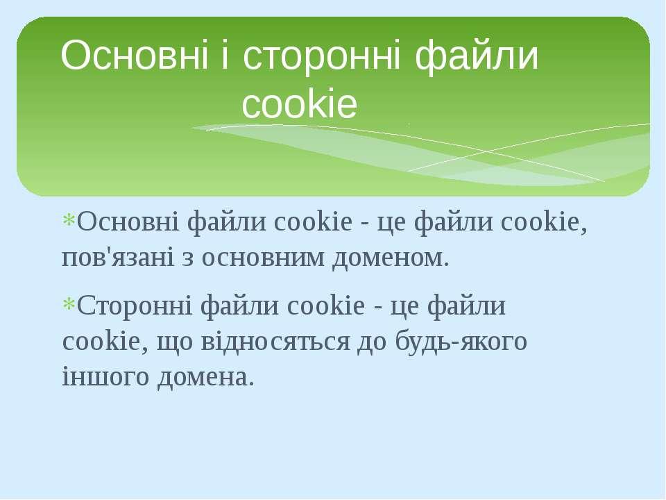 Основні файли cookie - це файли cookie, пов'язані з основним доменом. Сторонн...
