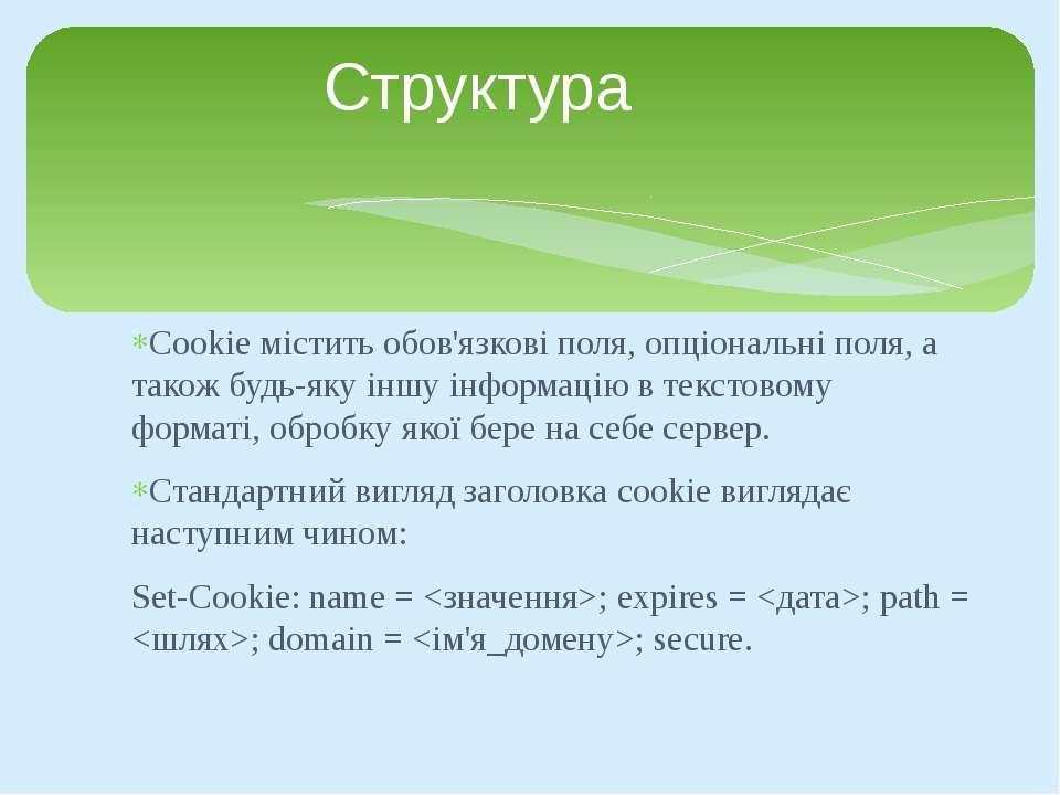 Cookie містить обов'язкові поля, опціональні поля, а також будь-яку іншу інфо...