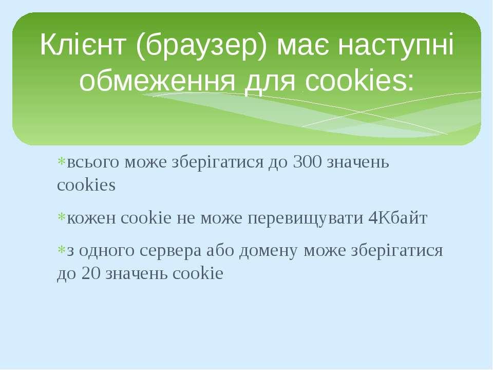 всього може зберігатися до 300 значень cookies кожен cookie не може перевищув...