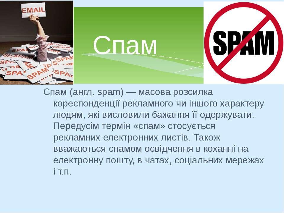 Спам (англ. spam) — масова розсилка кореспонденції рекламного чи іншого харак...