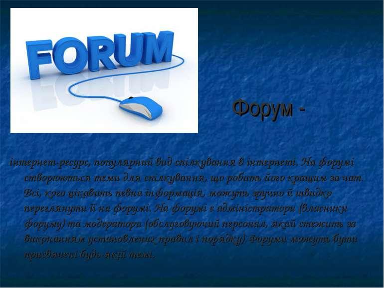 Форум - інтернет-ресурс, популярний вид спілкування вінтернеті. На форумі ст...