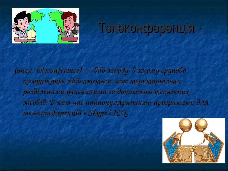 Телеконференція -  (англ.teleconference)— вид заходу, в якому групова кому...