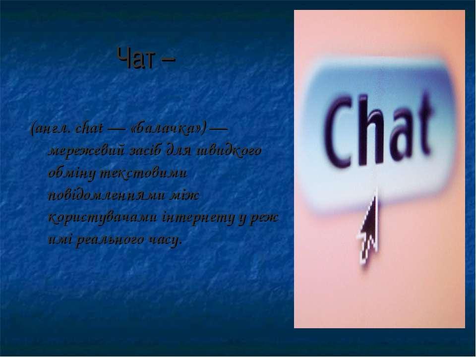Чат – (англ.chat— «балачка»)— мережевий засіб для швидкого обміну текстови...